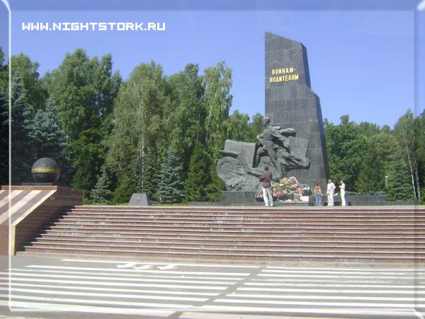Памятник воинам-водителям.