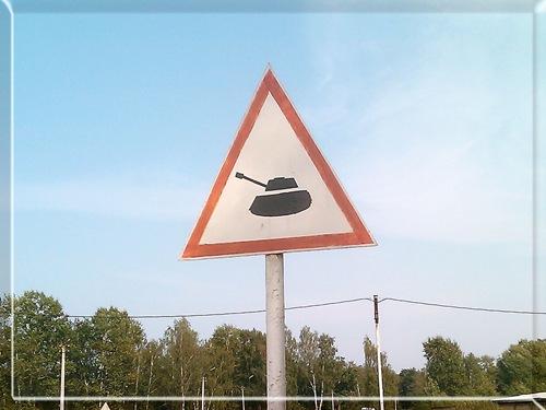 Внимание: танк!